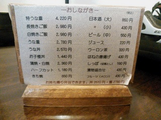 150530j_menu.JPG