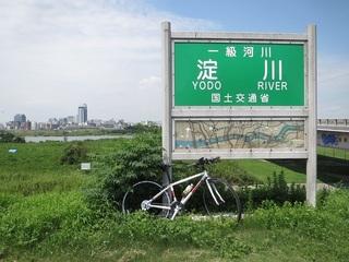 150829j_yodo.JPG