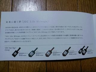 150921b_jgc.JPG
