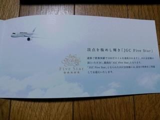 150921c_jgc.JPG