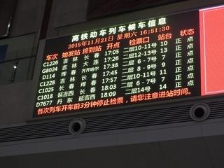 151121y3_train.JPG